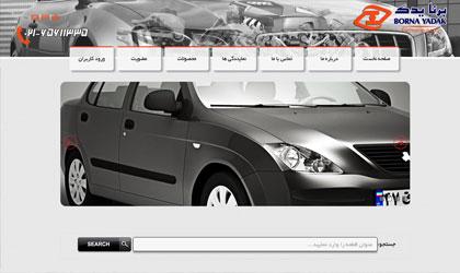 طراحی وب سایت گروه صنعتی برنا یدک