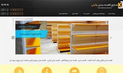 طراحی وب سایت صنایع قفسه بندی وکیلی