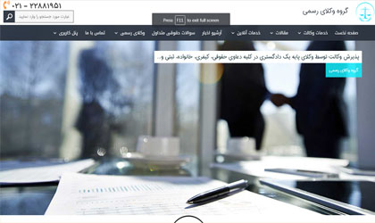 طراحی وب سایت گروه وکلای رسمی