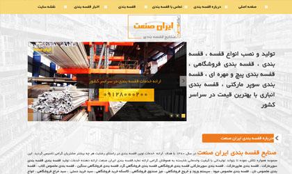 وبسایت قفسه بندی ایران صنعت