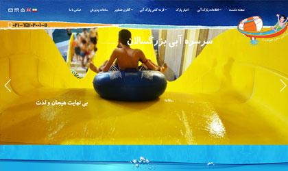 طراحی وبسایت پارک آبی ساحل خلیج فارس