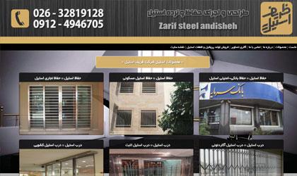 طراحی وبسایت شرکت ظریف استیل