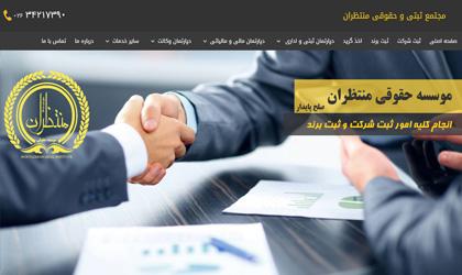 طراحی سایت موسسه حقوقی منتظران