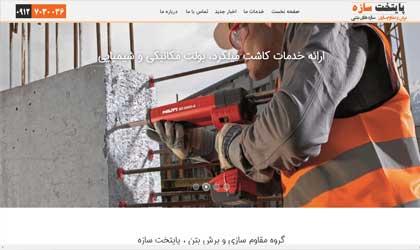 طراحی سایت شرکت پایتخت سازه
