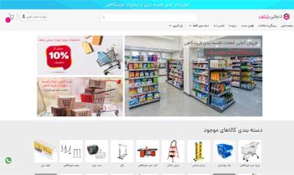 فروش آنلاین قفسه دیجی شلف
