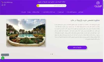طراحی سایت املاک آشیانه یاب