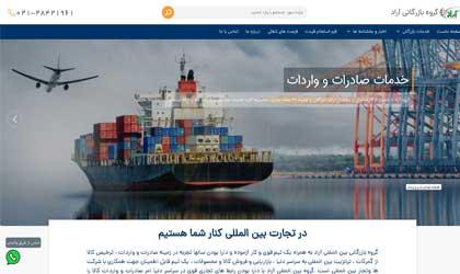 طراحی سایت شرکت بازرگانی آراد
