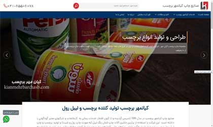 طراحی سایت شرکت کیان مهر برچسب