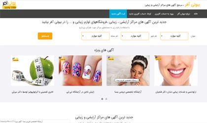 طراحی وبسایت آگهی بیوتی آفر