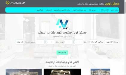 طراحی وبسایت مسکن نوین اندیشه